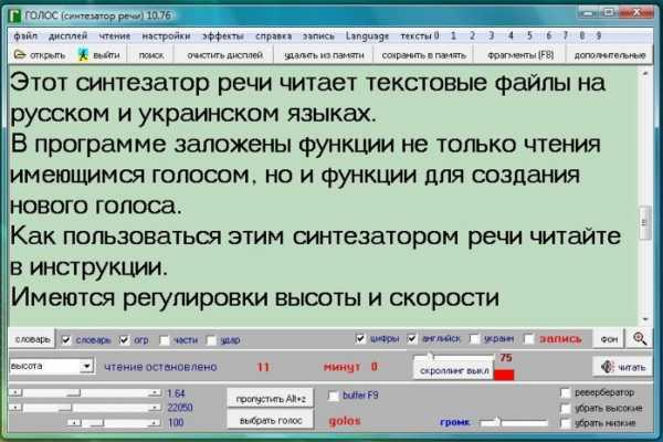 программа синтезатор речи скачать